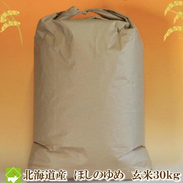 平成30年産 北海道産 ほしのゆめ 【玄米】 30kg 【送料無料】