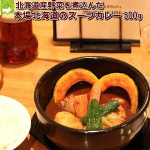 北海道スープカレー 北海道産の野菜100%使用! 1パック(約500g 1〜2人前)