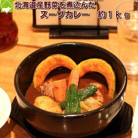北海道スープカレー 北海道産の野菜100%使用! 1kg (500g×2 約4人前) 送料無料