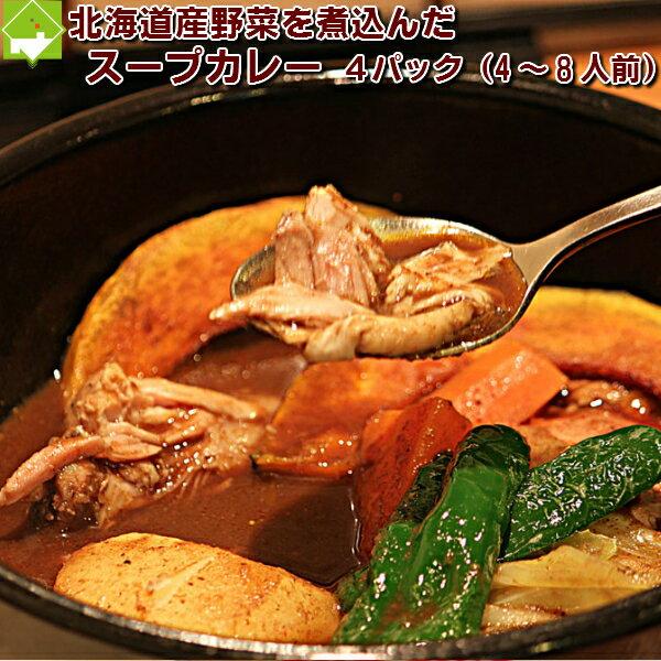 北海道スープカレー 北海道産の野菜100%使用! (500g×4パック 4〜8人前) 送料無料