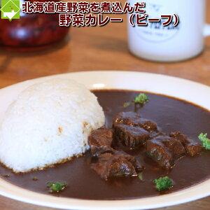北海道ビーフカレー 北海道産の野菜100%使用! 3パック(6食分) 【RCP】【10P03Dec16】