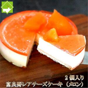 チーズケーキ 送料無料 富良野 レアチーズケーキ (メロン) 2個入り 母の日 父の日 ギフト 配送可能 別途送料が発生する地域あり