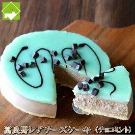 チーズケーキ 送料無料 富良野 レアチーズケーキ (チョコミント) ギフト 母の日 父の日 配送可能 別途送料が発生する地域あり