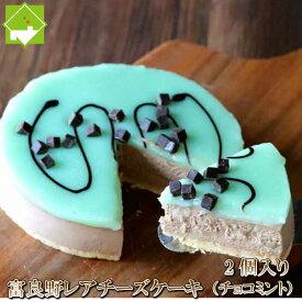 チーズケーキ 送料無料 富良野 レアチーズケーキ (チョコミント)2個入り ギフト 母の日 配送可能 別途送料が発生する地域あり