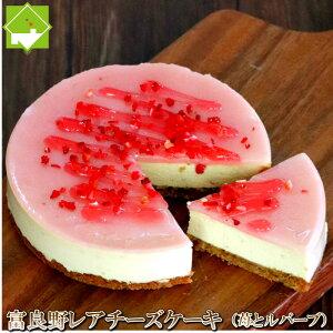 チーズケーキ 送料無料 富良野 レアチーズケーキ (イチゴとルバーブ) ギフト配送可能 別途送料が発生する地域あり