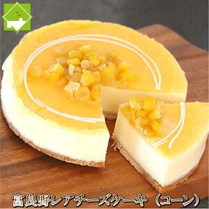 チーズケーキ 富良野 レアチーズケーキ (コーン) ギフト配送可能