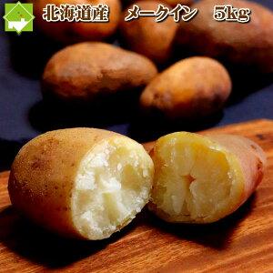 北海道産 じゃがいも メークイン 5kg【送料無料】【あす楽対応_北海道】