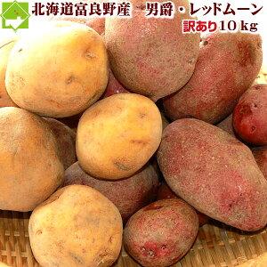 北海道富良野産 訳あり(わけあり)2種類のじゃがいも(ジャガイモ)10kgセット【男爵・レッドムーン】 【送料無料】福袋 【10P03Dec16】