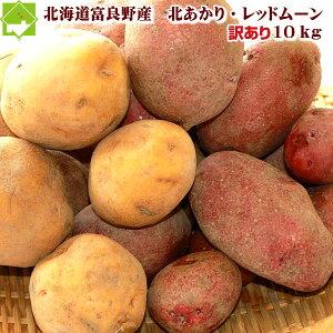 じゃがいも 北海道 富良野産 訳あり 2種類のじゃがいも10kgセット 北あかり・レッドムーン 送料無料