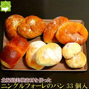 冷凍 パン 送料無料 高級小麦 北海道美瑛産 ゆめちから使用 ニングルフォーレのパン 33個セット 父の日ギフト対応  別途送料が発生する地域があります。