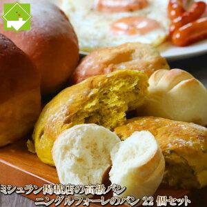 冷凍 パン 送料無料 高級小麦 北海道美瑛産 ゆめちから使用 ニングルフォーレのパン 22個セット 母の日 父の日ギフト対応  別途送料が発生する地域があります。