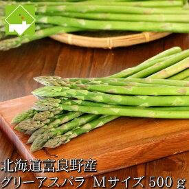 アスパラガス ハウス栽培 北海道富良野産 スイートアスパラ Mサイズ 500g