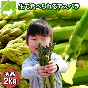 アスパラガス グリーン 秀品 SからLサイズ混合 2kg詰め 北海道富良野産 送料無料 別途送料が発生する地域あり