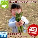 アスパラ グリーン 北海道富良野産 スイートアスパラ 秀品 1kg SからLサイズ込【生】で食べられる! 送料無料【10P03Dec16】