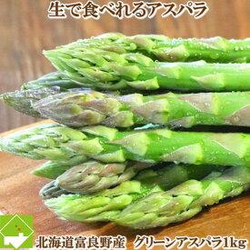 アスパラガス 北海道 富良野産 送料無料 グリーン スイートアスパラ 1kg S〜Lサイズ込 テレビで紹介された【生】で食べられるアスパラ 別途送料が発生する地域あり