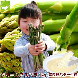 手作りバター付き!北海道富良野産 グリーンアスパラガス  Lサイズ以上 1kg(1キロ)【送料無料】【ご予約販売】