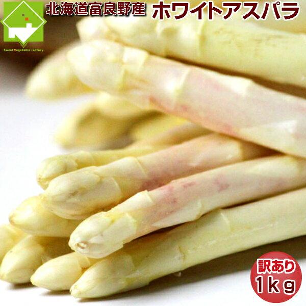 アスパラ ホワイト 訳あり 1kg 北海道富良野産 送料無料