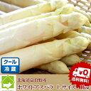 アスパラ 北海道富良野産 ホワイトアスパラ Lサイズ以上 1kg 送料無料