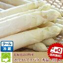 アスパラ 北海道富良野産 ホワイトアスパラ 最高品質 秀品 Lサイズ以上 500g【送料無料】