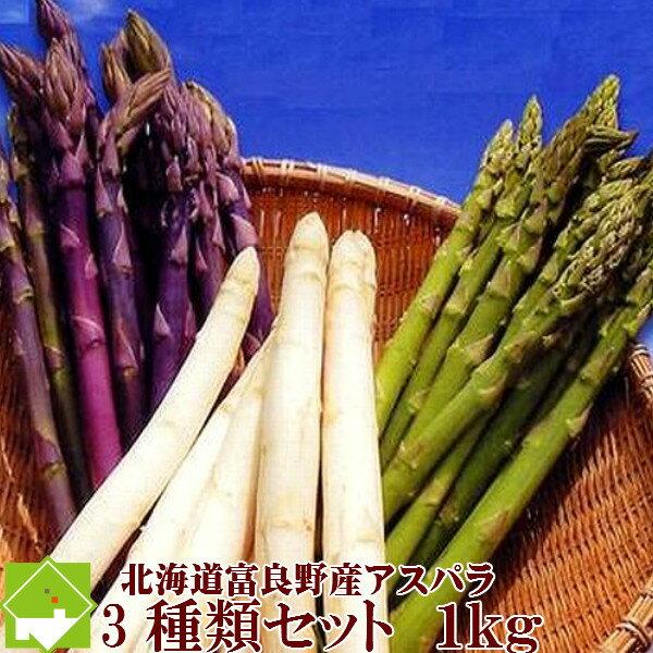 アスパラガス グリーン・ホワイト・ラベンダー 3種類 1kgセット 北海道富良野産 送料無料