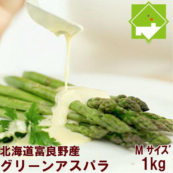 アスパラ グリーン Mサイズ 1kg ハウス栽培 北海道富良野産【送料無料】ご予約販売