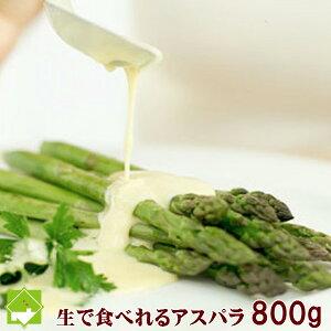 アスパラガス グリーン 最高級 秀品 Mサイズ 800g 生で食べれる 北海道富良野産
