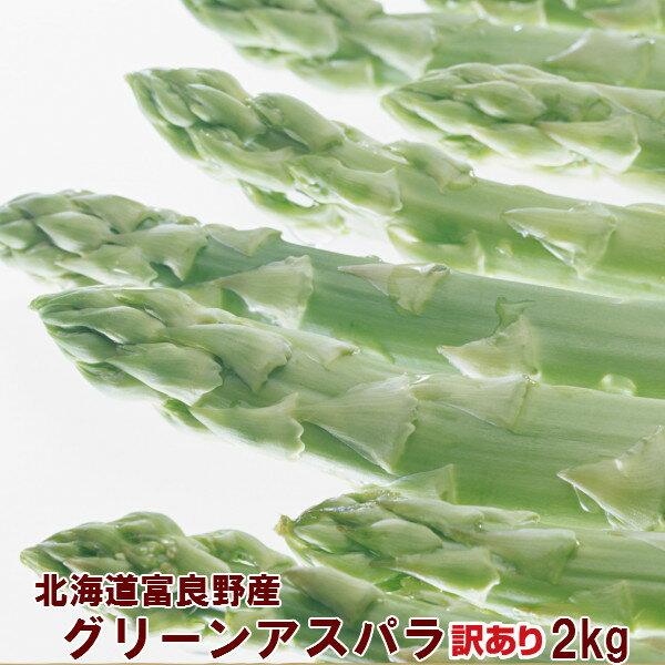 アスパラガス グリーン 訳あり 2kg 生で食べられる 北海道富良野産 送料無料 別途送料が発生する地域あり 2019年春収穫 ご予約販売