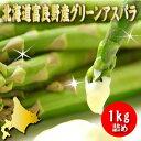【ご予約販売】【深イイ話 旨いいものSPL】で紹介された北海道富良野産 最高級グリーンアスパラ秀品 【Sサイズから…