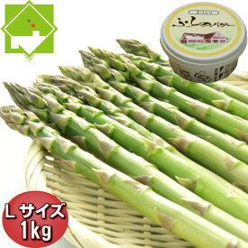アスパラガス グリーン Lサイズ 1kg 北海道富良野産 手作りバター付き!【送料無料】【ご予約販売】