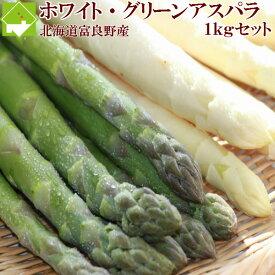 アスパラガス 北海道富良野産 ホワイトアスパラガス500g&グリーンアスパラガス500g 合計Mサイズ以上1kgセット 送料無料