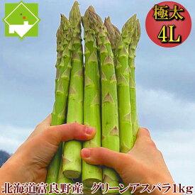 アスパラガス 北海道産 送料無料 ハウス栽培 富良野産 グリーンアスパラ 超極太 4Lサイズ 1kg(約20本)