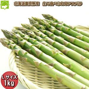 生で食べれるアスパラ 北海道ふらの産 Lサイズ以上 1kg 送料無料