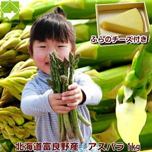 北海道富良野産 最高級グリーンアスパラ・手づくりチーズセット【送料無料】 【父の日ギフト対応】 【point_hkd_0601】【10P03Dec16】
