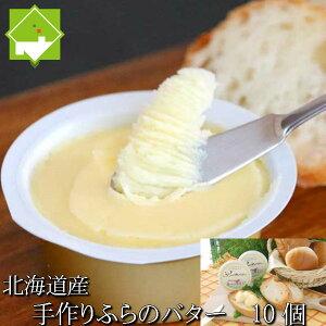 北海道富良野産 極上 手作り ふらのバター 10個