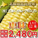 【生】で食べれるトウモロコシ 北海道富良野産 恵味【Lサイズ 12本入り】 送料無料【10P03Dec16】