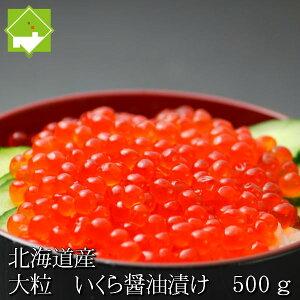 いくら 醤油漬け 500g 北海道産 大粒 一級 イクラ 送料無料 別途送料が発生する地域あり #元気いただきますプロジェクト