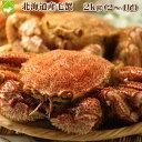 北海道産 毛蟹 4kg(4〜10尾)【送料無料】