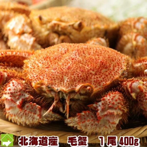 北海道産 毛蟹 400g以上 1尾入り 送料無料 楽天スーパーSALE