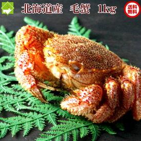 毛ガニ お歳暮 北海道産 毛蟹 1kg 2尾から3尾入り 送料無料