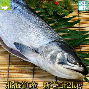 鮭 さけ 北海道産 新巻鮭 1本まるごと 2kg以上 送料無料 別途送料が発生する地域あり