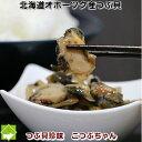 【メール便発送】北海道産 つぶ貝使用 こつぶちゃん 送料無料