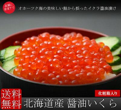 北海道産いくら醤油漬け200g送料無料