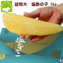【送料無料】北海道産《特選》塩数の子1kgお歳暮・ギフト対応可能