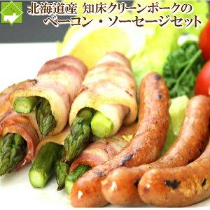 北海道産 知床 クリーンポークの極上ベーコン・ソーセージセット 【送料無料】