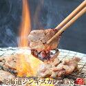 味付けジンギスカンラム500g北海道旭川加工