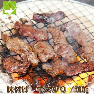 味付け 牛サガリ 500g