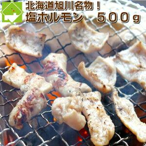 カムイミンタラ 塩ホルモン 500g