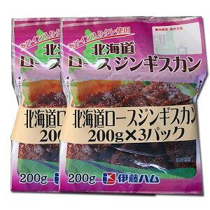 ワインジンギスカン 200g×6パック入り 【お歳暮・ギフト対応可能】