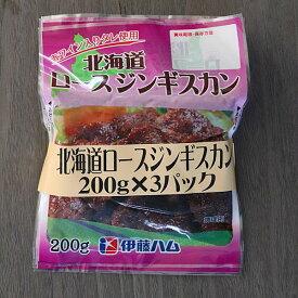ワインジンギスカン 200g×3パック入り 【お歳暮・ギフト対応可能】