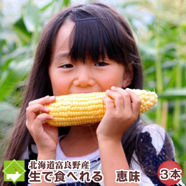 【送料無料】富良野から直送!生で食べれるトウモロコシ(玉蜀黍)恵味(めぐみ) 3本入り 【10P03Dec16】